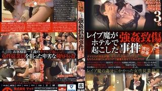 -- KRI-049 レイプ魔がホテルで起こした強姦致傷事件 4 お客様第一主義のホテルで起こった女性従業員を狙った卑劣な凌辱行為