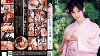 DV-1613 和服美人の誘惑 葵つかさ