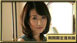 【蒼い再会】No.204|葉山律子(小向まな美)  RITSUKO HAYAMA  30歳  (期間限定復刻版・2016) - 2