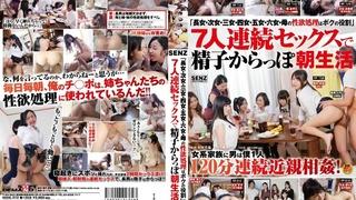 SDDE-372「長女_次女_三女_四女_五女_六女_母の性欲処理はボクの役割」7人連続セックスで精子からっぽ朝生活