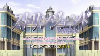 Stringendo : Angel-tachi no Private Lesson / ストリンジェンド ~エンジェルたちのプライベートレッス ン - 4