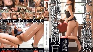 ABP-150 美しいお嬢様の卑猥なる飼育 柚原綾
