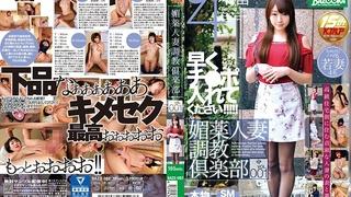 媚薬人妻調教倶楽部 Vol.001 BAZX-082