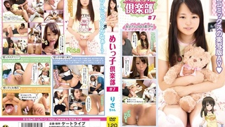めいっ子倶楽部 #7 りさちゃん KTDS-577 -2