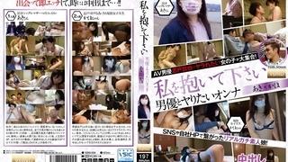 VOND/妄想族 私を抱いて下さい 男優とヤりたいオンナ あき・かほ VOND-004