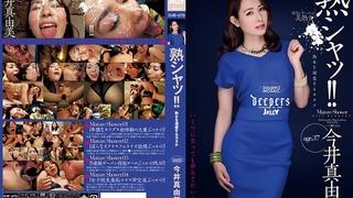 熟シャッ!! 熟女を溺愛するカタチ 今井真由美 DJE-073