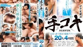センタービレッジ 乳首舐め&アナル舐め手コキヘヴン「HEAVEN」 天国へ誘う熟女の超絶テクニック 20人4時間 TEK-086