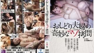 おしどり夫婦の奇妙なマゾ拷問 小西悠 JBD-214