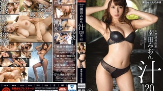 ABP-524 天然成分由來 園田みおん汁 120% 生寫真7枚付き