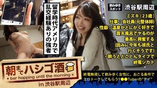 300MIUM-178 朝までハシゴ酒 10 in 渋谷駅周辺 ミズキ 23歳 会社員(元整体師)