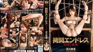 拷問エンドレス 天国と地獄 涼川絢音 GTJ-057